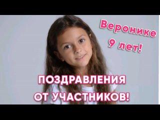 С Днём Рождения, Вероника! (Веронике 9 лет, Поздравления от группы, )