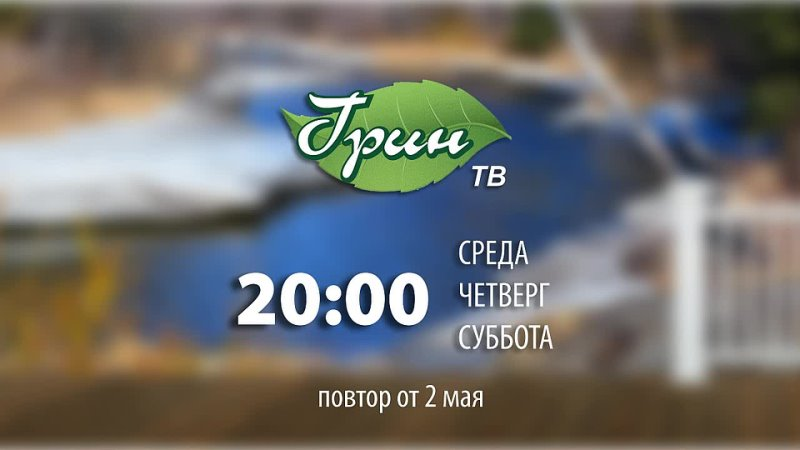 Анонс выпуска №84. Передача ПРОШЛОЕ рядом... ТВ-Апрель от 9 мая 1995г.