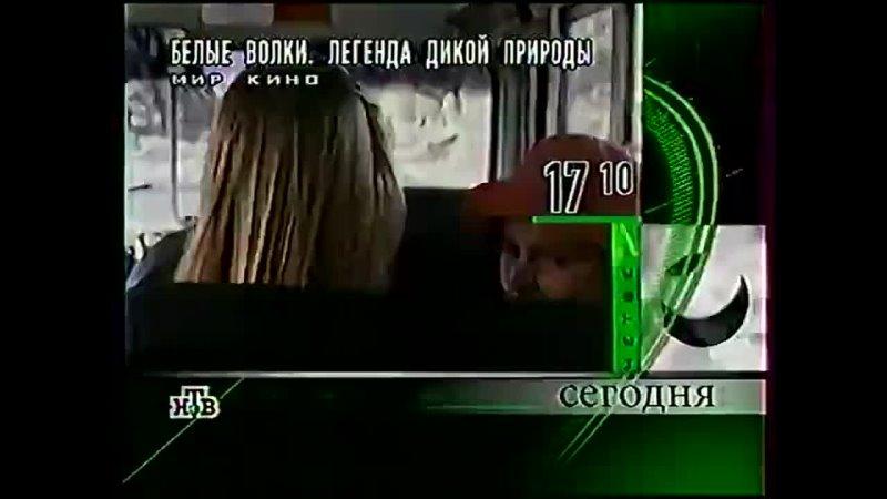 Рекламный блок и программа передач (НТВ, 06.01.2000)