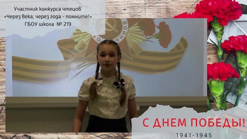 Не зовите меня в Бундестаг! ( К. Фролов), читает произведение София Костенко, ученица 5 Г класса