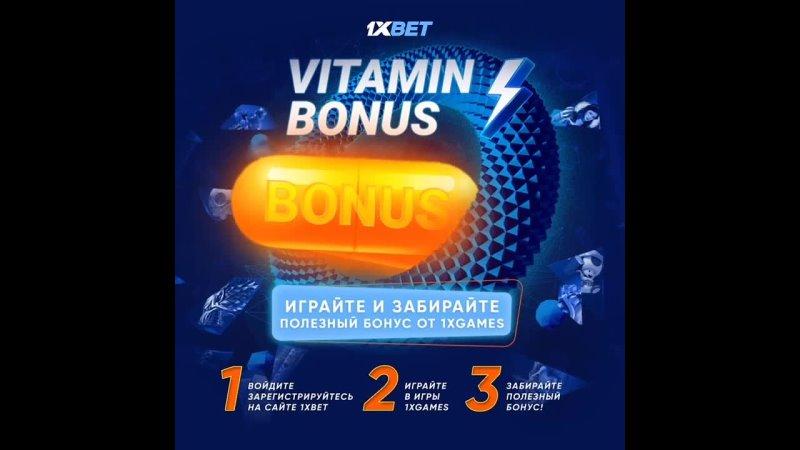 1xbet Бонус витамин