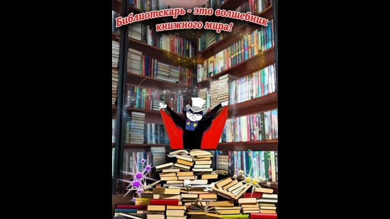 Библиотекарь это волшебник книжного мира