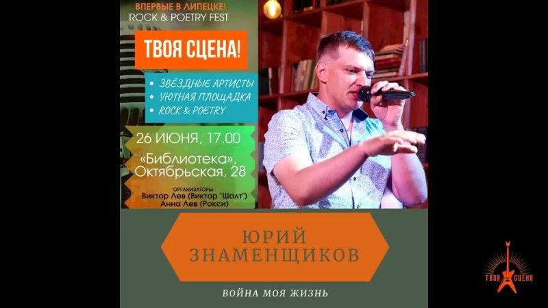 Видео от Юрия Знаменщикова