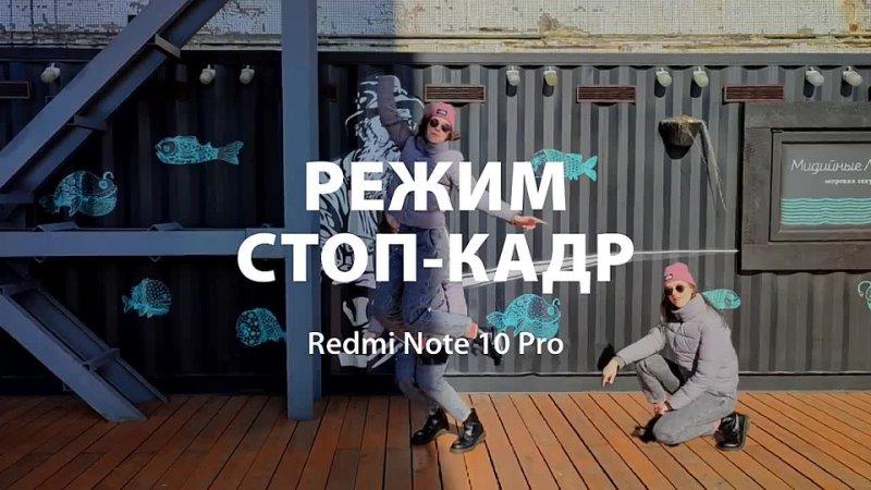 Режим Стоп-кадр