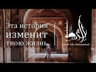 Исмаиль Абу Мухаммад.mp4