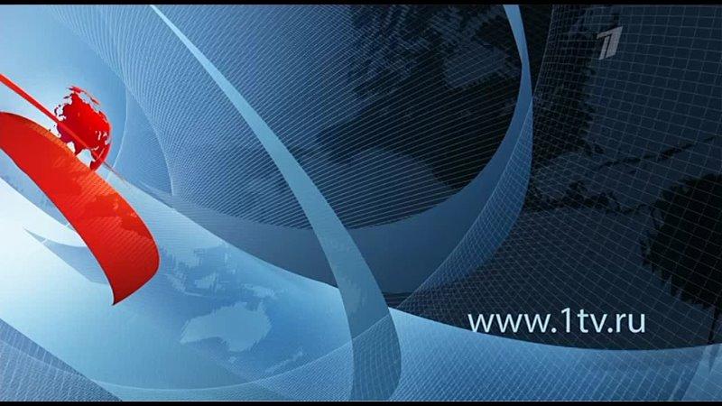 Завершение Выпуска Новостей в 15 06 с Марией Васильевой Первый канал 18 05 2021 8