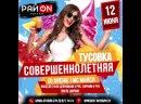 12 июня Совершеннолетняя тусовка РайОН Dance Bar