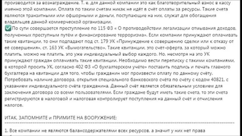 Инструкция по отмене оплаты ЖКХ