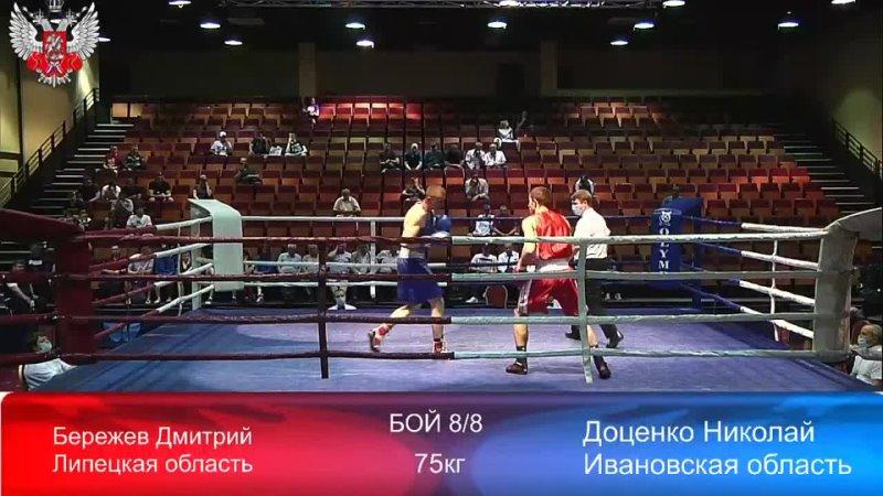 75 кг Брежнев Доценко
