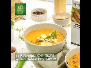 Тыквенный суп-пюре с пшеном и инулином.