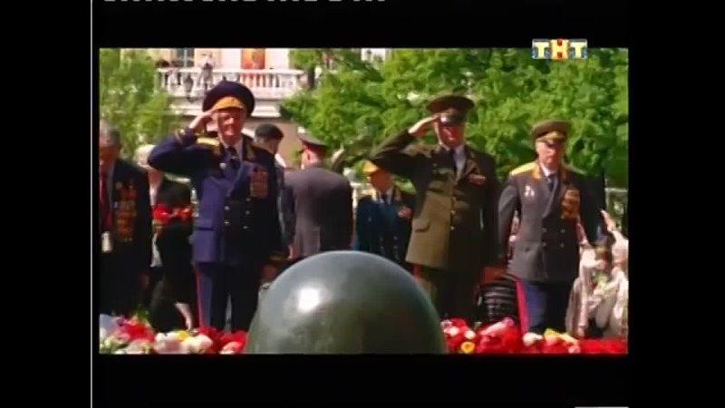Светлой памяти павших в борьбе против фашизма. Минута молчания (ТНТ, 9.05.2011)