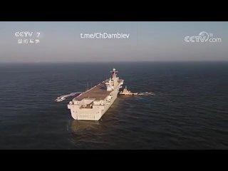 """Полеты авиации с палубы нового китайского УДК """"Хайнань"""" проекта 075."""