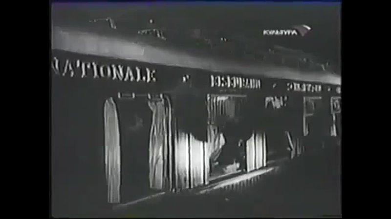1929 Голубой экспресс