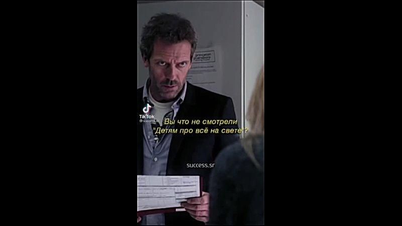 доктор хаус😭