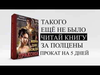 "Объявлен прокат на книгу ""Жена для вождя дракона"" автор Лидия Миленина - читай книгу за полцены!"