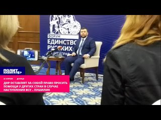 ДНР оставляет за собой право просить помощи у других стран в случае наступления ВСУ – Пушилин.