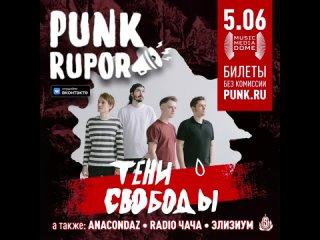 Тени Свободы на фестивале PunkRupor (, Москва, Music Media Dome)