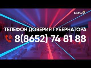 Промо. «Прямая линия» губернатора ставропольского края Владимира Владимирова.