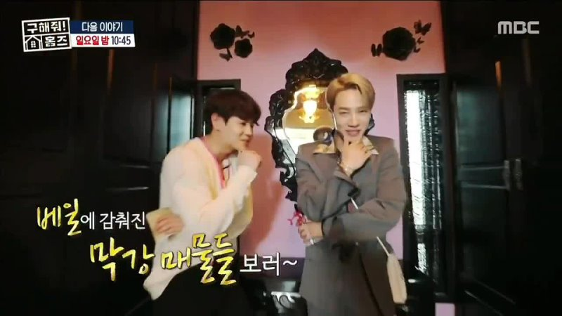 Highlight's Yang Yoseob and Lee Gikwang will appear on Where is My Home next week 952021 S