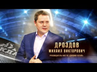 Поздравляем с Днем рождения Михаила Викторовича Дроздова 2021