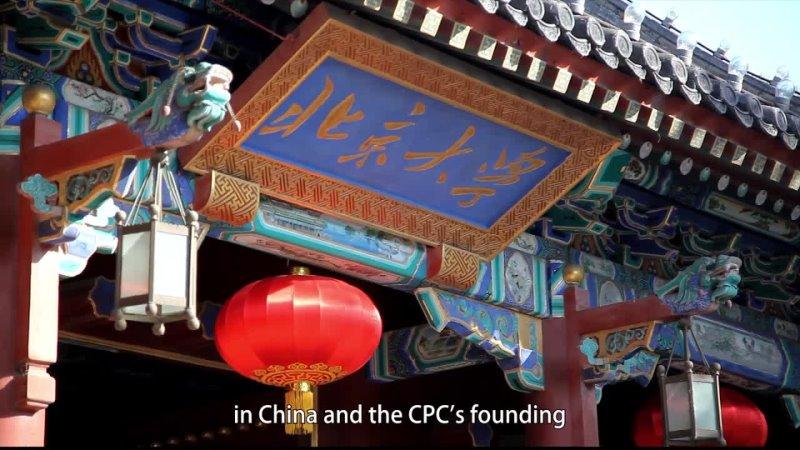 История КПК продолжает вдохновлять китайскую молодежь
