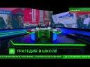СЕГОДНЯ Кузнецова жертв в Казани могло быть больше, если бы в школьной раздевалке были дети