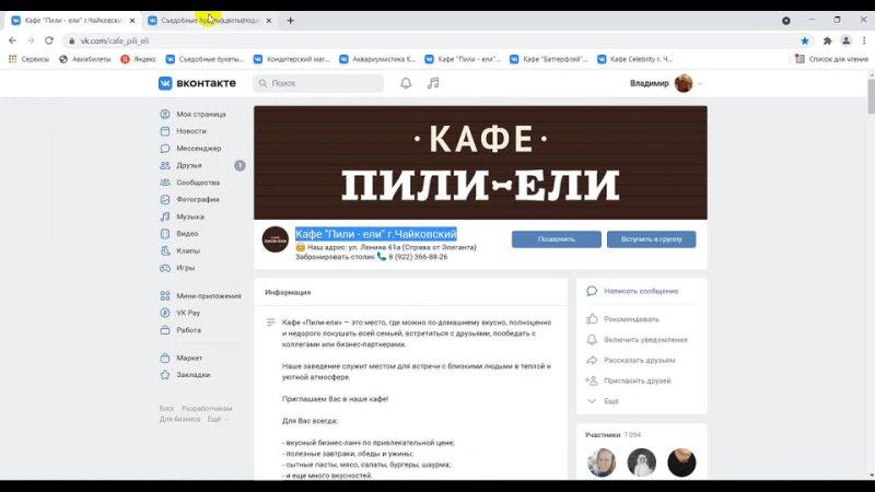 Аудит Кафе Пили Ели