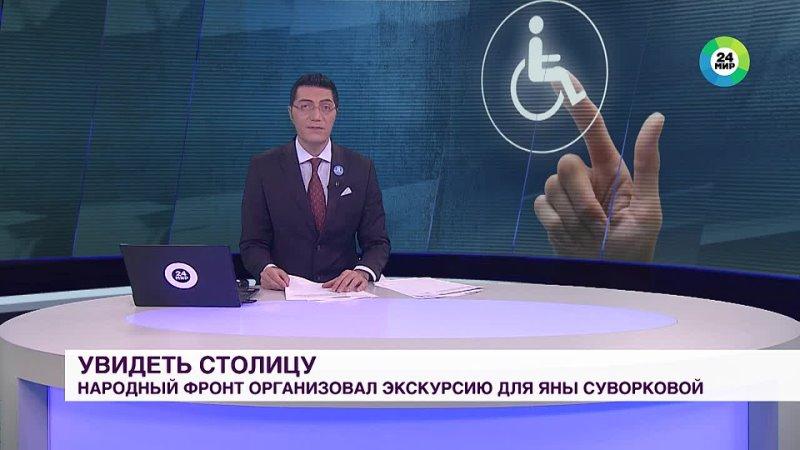 Мечту девушки инвалида исполнили после обращении к Путину mp4