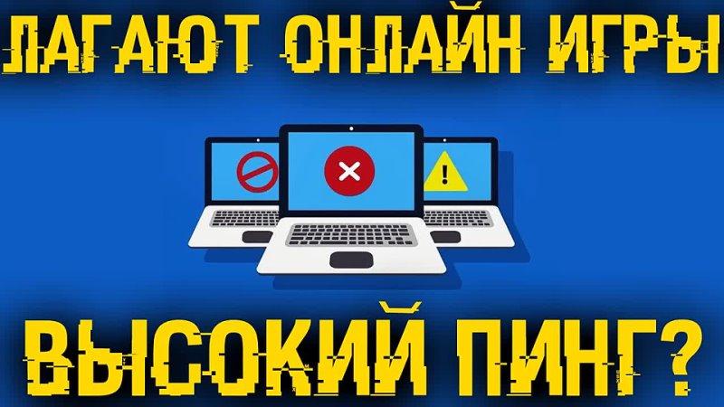 Павел Мудрый Как устранить потерю сетевых пакетов и понизить пинг Онлайн игры перестанут фризить