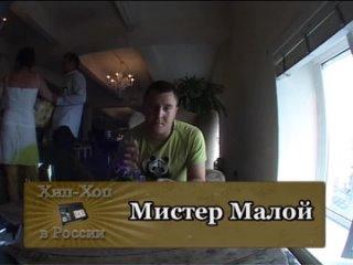 Мистер Малой - Про Bad Balance (отрывок из сериала «Хип-хоп в России от 1-го лица») (2010)