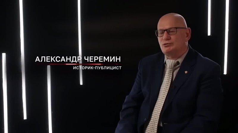Черёмин А.А. Сюжет выступления , канал РЕН-ТВ.