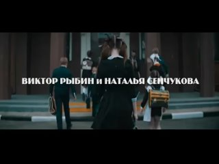 Наталья Сенчукова и Виктор Рыбин-клипы