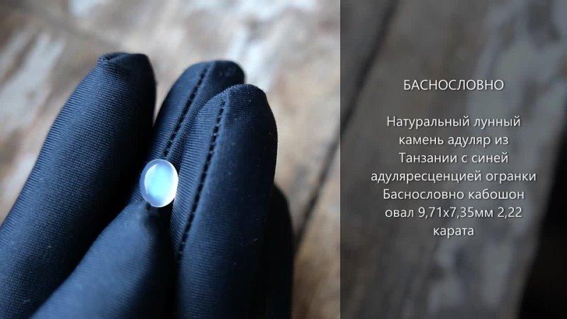 Драгоценные камни Лунный камень адуляр из Танзании с синей адуляресценцией огранки Баснословно кабошон овал 10x7мм 2 22 карата