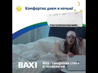 Video by BAXI