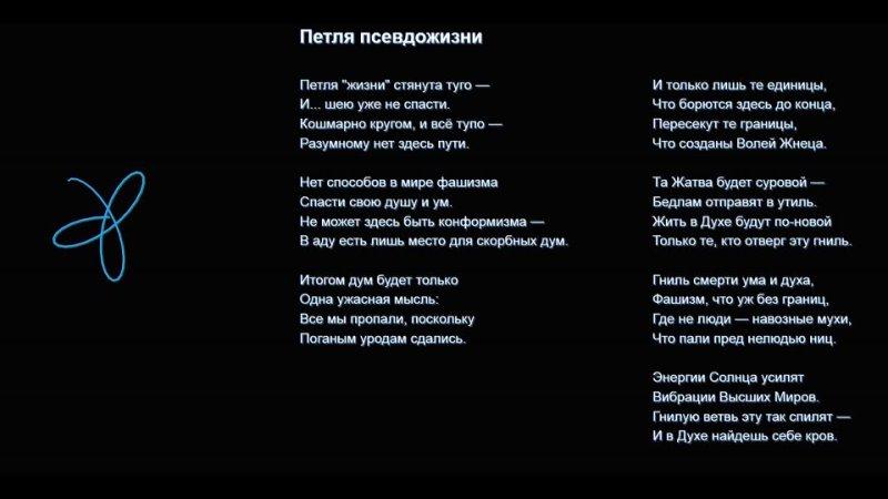 Стихотворение Петля псевдожизни