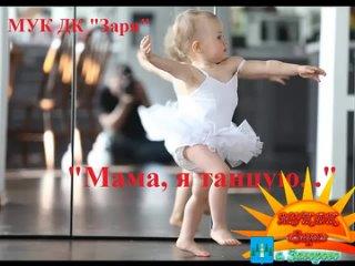- Мама, я танцую.mp4