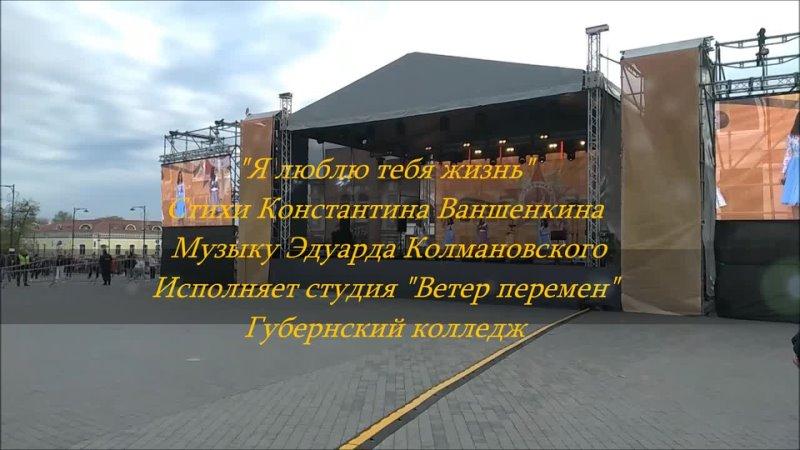 Студия Ветер перемен Концерт Победы Серпухов 2021