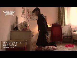 BABYMETAL - ヘドバンギャー!!- Headbangeeeeerrrrr!!!!!!! (OFFICIAL) [2012]