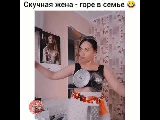 Скучная жена - горе в семье! ))