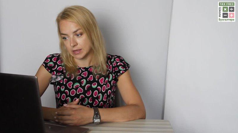 Видео от ШКОЛА БУХГАЛТЕРА TAXFREE
