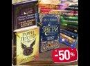 Видео от GARRYPOTTER - книги о Гарри Поттере