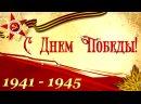 Красивое поздравление с Днем Победы Поздравления С 9 мая До слез.mp4