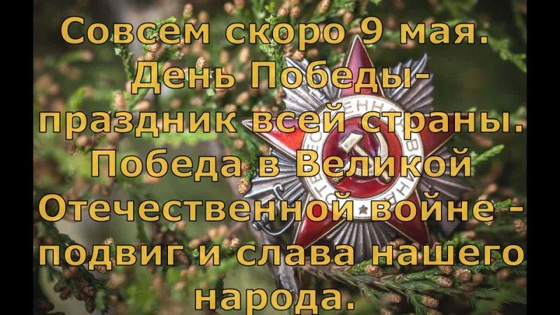 МБОУ СОШ № 74 10 Б Стихи о Великой Отечественной войне
