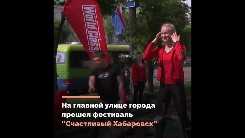 Галина Дегтярёва поздравила хабаровчан с Днём города и побывала на фестивале Счастливый Хабаровск