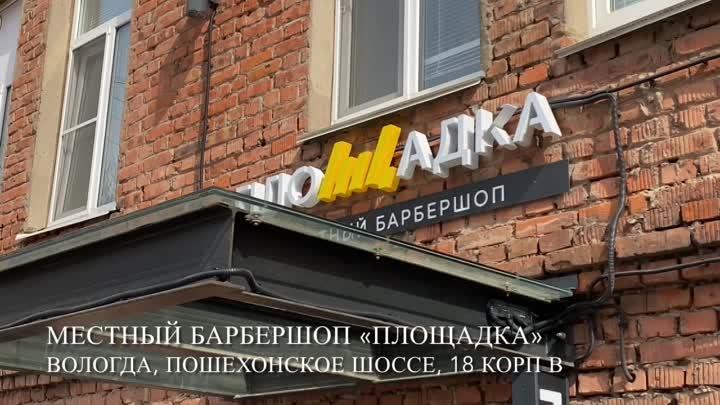 Барбершоп Вологда отзыв