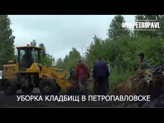 УБОРКА КЛАДБИЩ В ПЕТРОПАВЛОВСКЕ