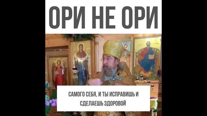 ЗНАЕТЕ КОГДА ДОМА СТАНЕТ ВСЁ ХОРОШО арх Мелхиседек Артюхин
