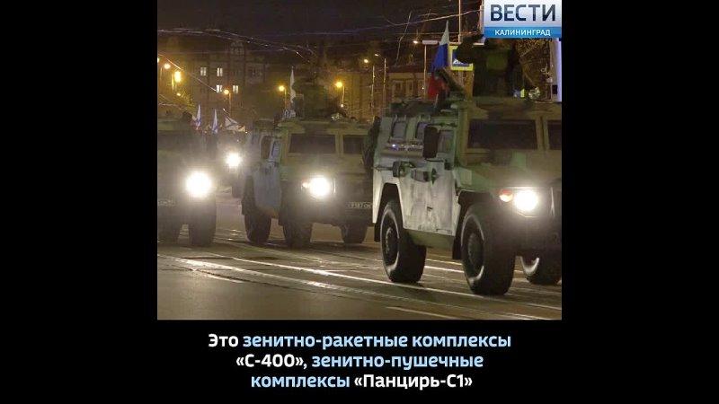 В Калининграде прошла первая ночная репетиция военного парада Победы