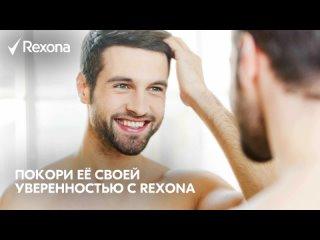 Rexona - покори её своей уверенностью