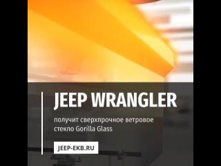 Jeep Wrangler Gorilla Glass